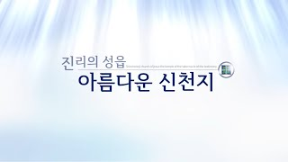 신천지 예수교회를 소개합니다.
