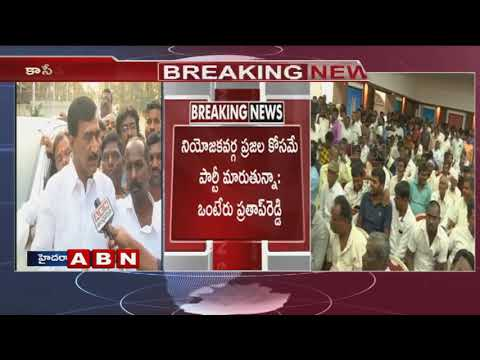 Vanteru Prathap Reddy Face to Face over Joining in TRS | ABN Telugu