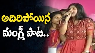 Mangli Relare Song at TRS 17th Plenary Meet in Kompally