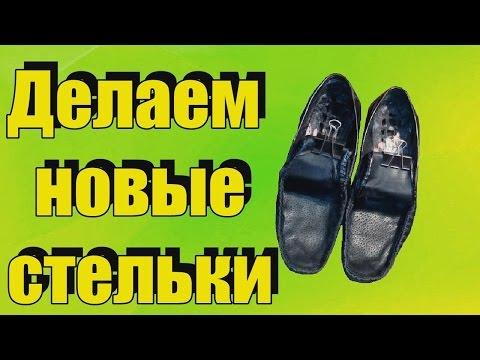 Ремонт союзки обуви своими руками