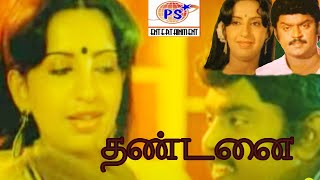 Thandanai,Vijayakanth, Ambika ,S S Chandran ,Super Hit Tamil Action  Full Movie