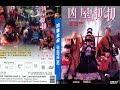Mr. Vampire 4 (1988) [BRRip 720p] Subespañol   M3G4