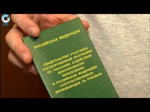 Почти 20 тысяч человек переедут в нашу область по программе переселения соотечественников