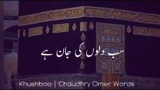 Oh Allah the almighty! тЭд   Khushboo   Chaudhry Omer words360p