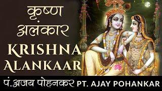 Krishna Bhajan | Krishna Chants | Krishna Alankaar- Full Songs Jukebox