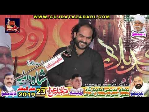 Zakir Malik Mohsan Rukan | 23 Safar 2019 | Moin Din Por Gujrat ||| Raza Production