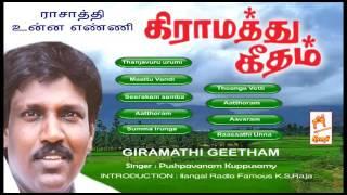 Tamil Folk song  ராசாத்தி உன்ன எண்ணி பாடல் அடங்கிய கிராமத்து கீதம்
