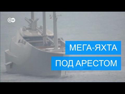 Мега-яхту российского миллиардера арестовали в Гибралтаре
