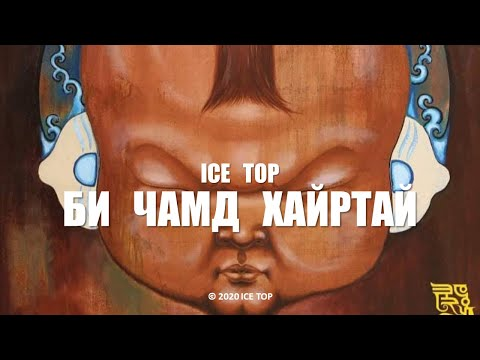 ICE TOP - Bi chamd hairtai - Би чамд хайртай (Official Music Video)