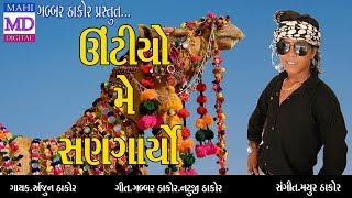 Untiyo Me Sangaryo Arjun Thakor Top New Song 2017 Gabbar Thakor Hit Song 2017