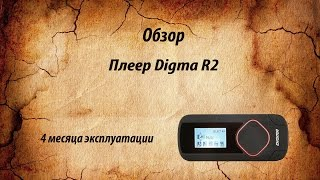 Обзор МР3 плеера DIGMA R2