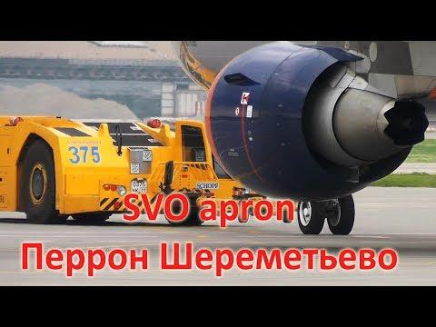 Перронная жизнь в аэропорту Шереметьево. Радиообмен.