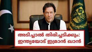 Pakistan's PM Imran Khan Threatens India | Pulwama Attack | Malayalam News | Sunitha Devadas Talks