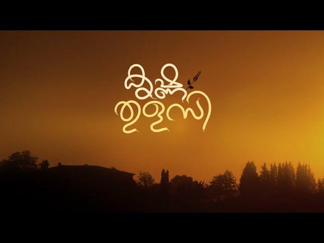 Krishna Thulasi.... Coming Soon....