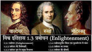 World History 1.3 Enlightenment प्रबोधन in hindi