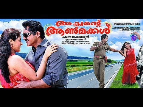 Achante Aanmakkal | 2012 New Full Malayalam Movie HD Sarath...