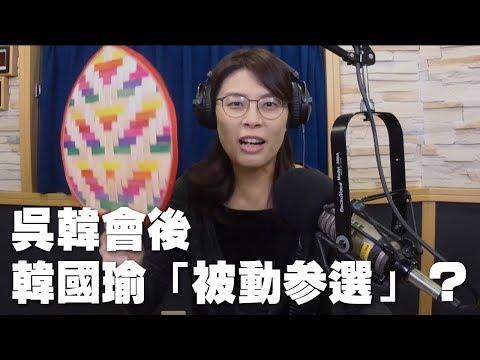 電廣-世界一把抓-選民你最大-20190501 吳韓會後 韓國瑜「被動參選」?