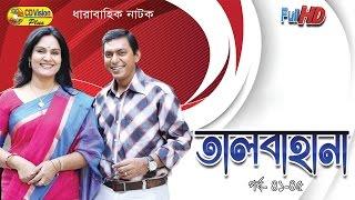 Talbahana Episode 41-45   Dharabahik Natok   Chanchal Chowdhury, Shoshi, Amirul   CD Vision