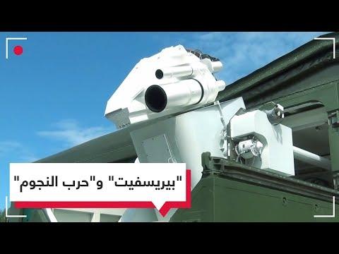 واشنطن تخشى تهديدا فضائيا روسيا بسلاح 'ليزري' جديد! | RT Play