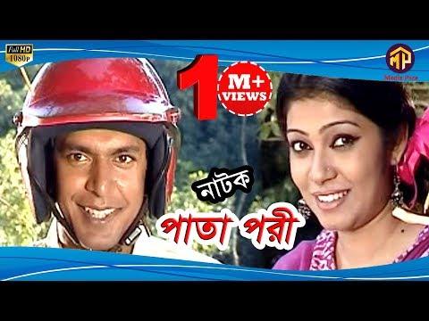 বাংলা নাটক । পাতা পরী । Bangla Natok Pata Pori । Chanchal Chowdhury & Alvee