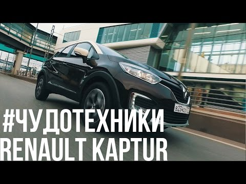 #ЧУДОТЕХНИКИ - Renault Kaptur. 4K