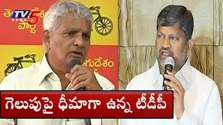 TDP Leaders Confidence On Telangana Election Result