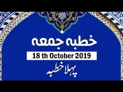 Khutba e Juma (1st Khutba) - Ustad e Mohtaram Syed Jawad Naqvi - 18th October 2019