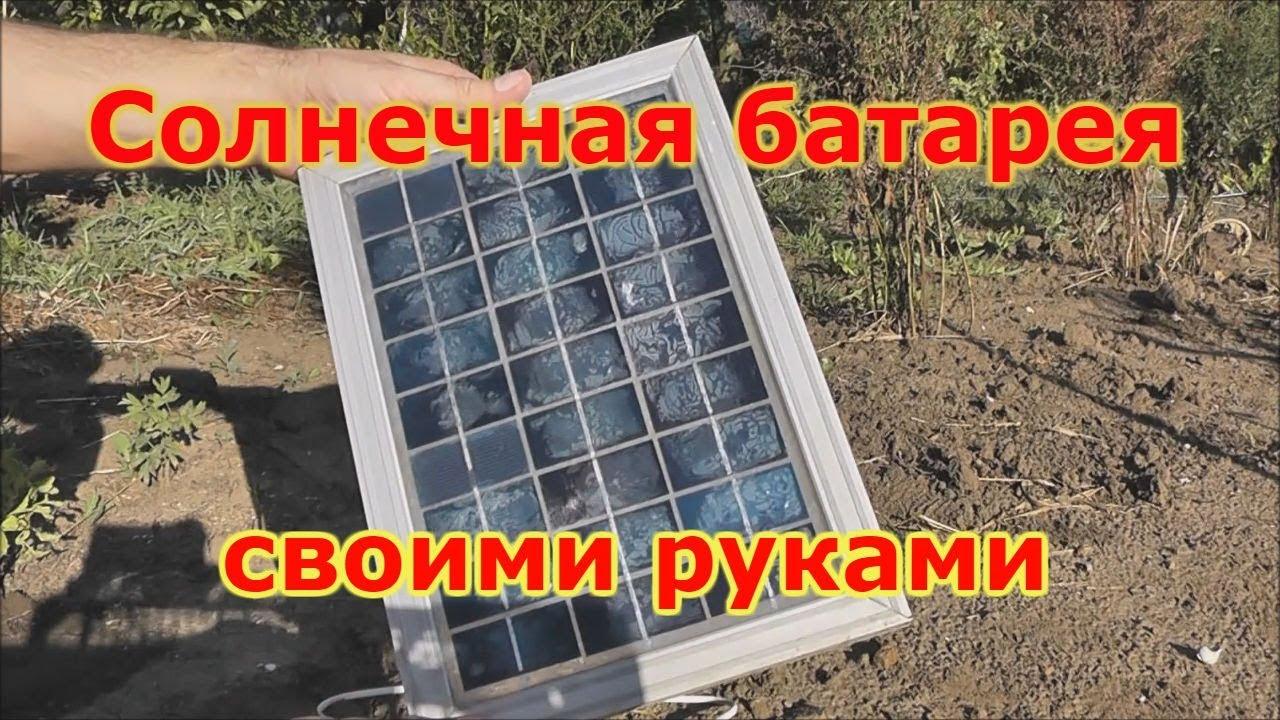 Ютуб солнечная батарея своими руками 381