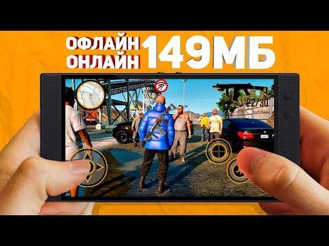 Лучшие бесплатные игры на андроид и ios Онлайн и Офлайн (149МБ)