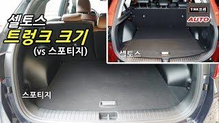 기아 셀토스 트렁크 크기, 스포티지와 비교도 해보았습니다 ( 2020 Kia Seltos)