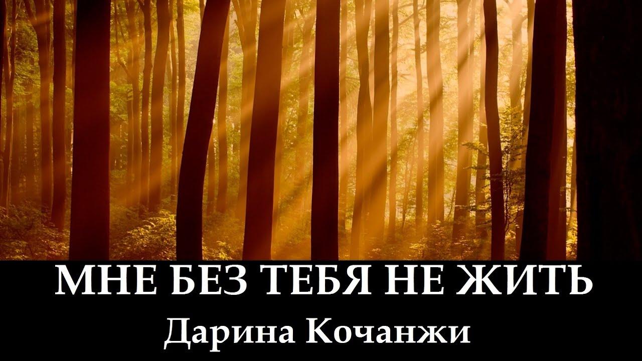 без тебя не прожить: