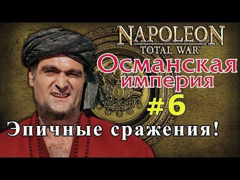 Прохождение Napoleon:Total War - Османская империя №6 - Эпичные сражения!