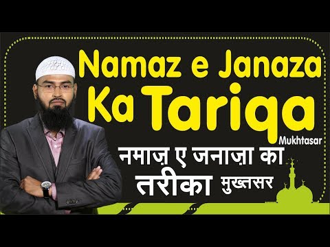 Namaz E Janaza Ka Tariqa - Mukhtasar - In Short By Adv. Faiz Syed video