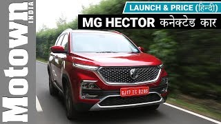 MG Hector   Price (Hindi)   Motown India