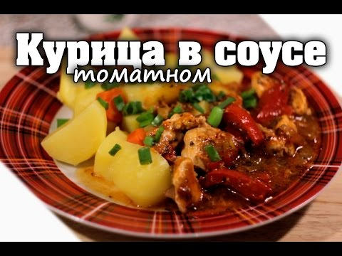 Куриное филе в томатном соусе