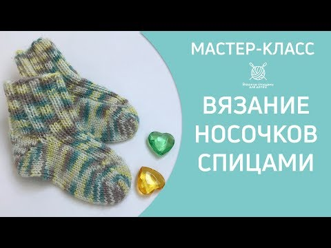 Мастер-класс по вязанию носков для детей спицами 23