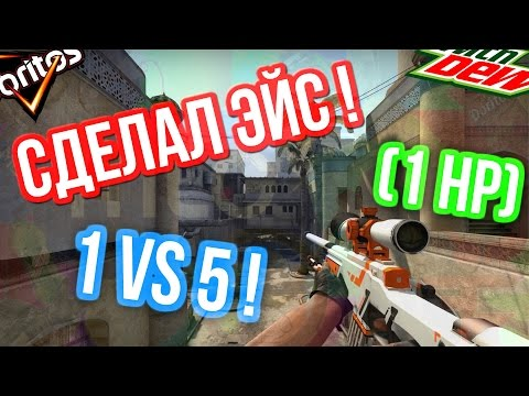 СДЕЛАЛ ЭЙС - 1 VS 5 ! (1 HP)  (Cs:Go Funny Moments)