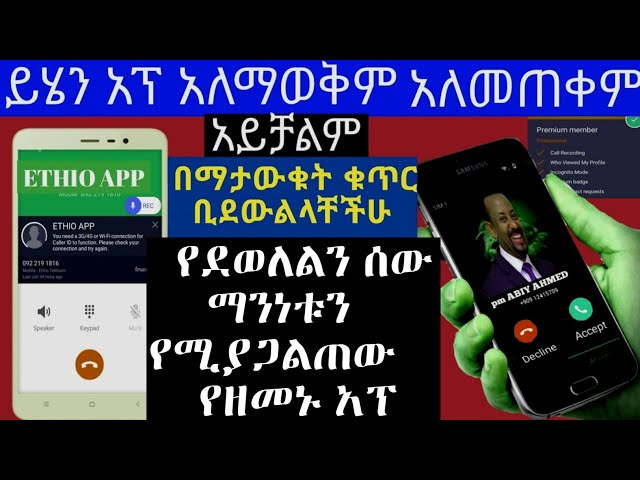 Ethiopia | Truecaller Amazing App To Identify Unknown Callers And Block Nuisance Calls