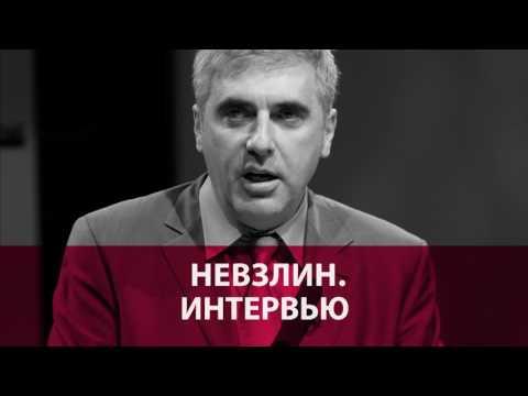 Леонид Невзлин: «Россия— единственная недемократическая страна, где живут русские»