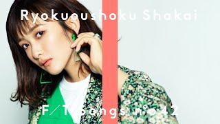 Download lagu 緑黄色社会 - sabotage / THE FIRST TAKE
