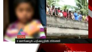 Five years old child was shut in a kennel by the school teacher: Child response