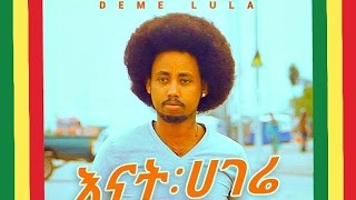 Deme Lula - Enat Hagere |- New Ethiopian Music 2016 (Official Audio)