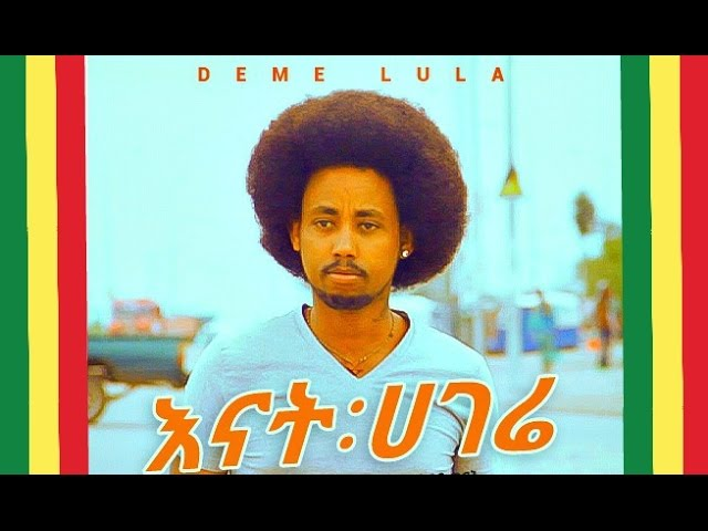 Deme Lula - Enat Hagere | - New Ethiopian Music 2016 (Official Audio)