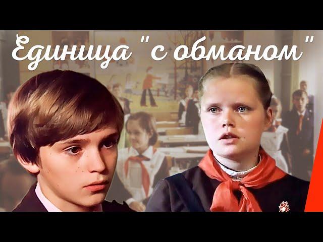 """Единица """"с обманом"""" (1984) фильм"""