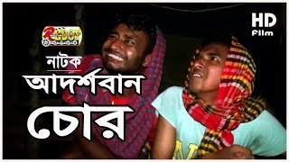 Bengali comedy  Natok  মামা ভাগিনা ) হাসির নাটক   Mosharraf Kareem ( 2 ) and Redoy multimedia