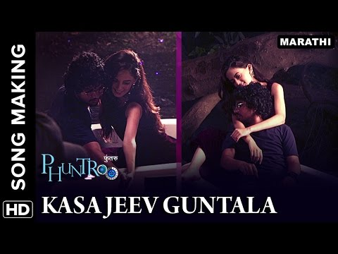 Kasa Jeev Guntala Making Of The Song | Phuntroo