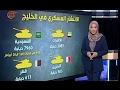 كيفية توزع القدرات العسكرية في الخليج