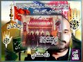 Master Dad Sindhi Noha (2017 18) Album 2 Title MP3