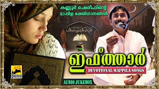 ഇഫ്ത്താർ | Iftar | Muslim Devotional Songs Malayalam  | Mappila Pattukal Kannur Shareef