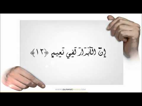 Teach the Quran Al Hussayni 'Azazy with Children Surat Al-Infitar